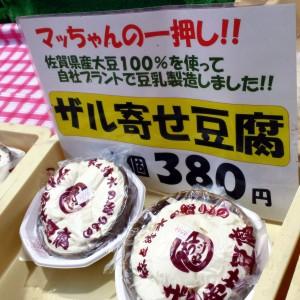 マッちゃん ザル寄せ豆腐
