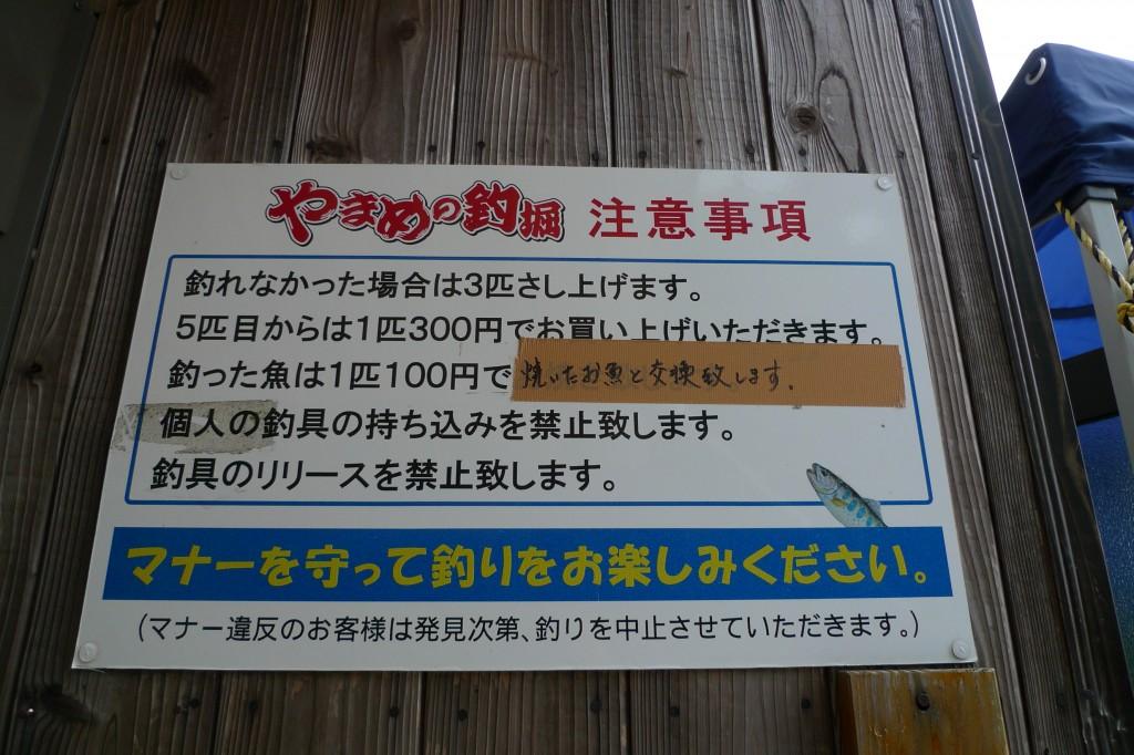 ヤマメの釣堀