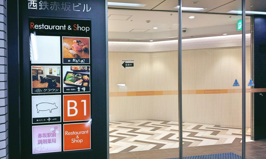 十一 赤坂店(トイチ)