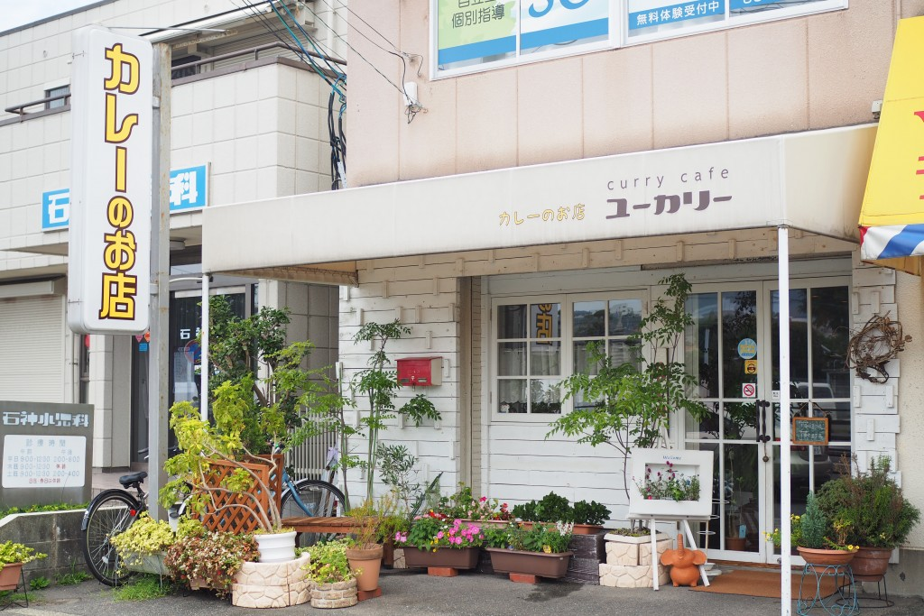 Curry Cafe ユーカリ―