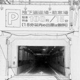 博多駅地下送迎場