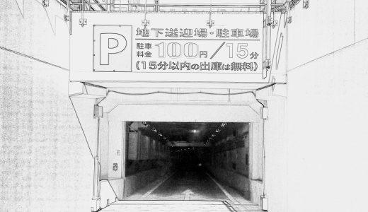 意外と知らない博多駅の「地下送迎場」。車で迎えに行く時や送る時に超便利!