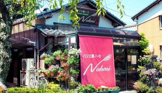 住宅街にひっそりと佇む人気店「パン工房 Nohmi(ノーミ)」のおすすめパン3選 下山門・石丸