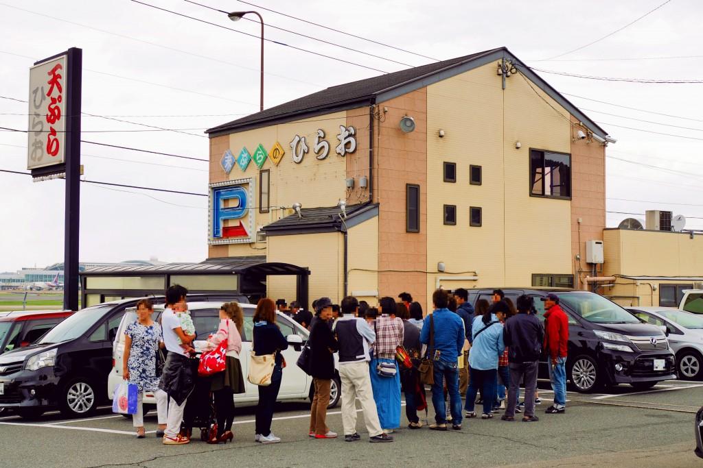 天ぷらひらお 福岡空港店