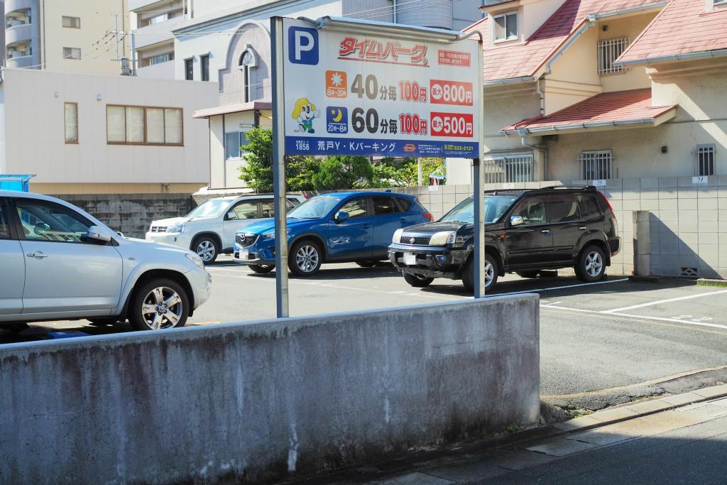 近くのオススメ駐車場