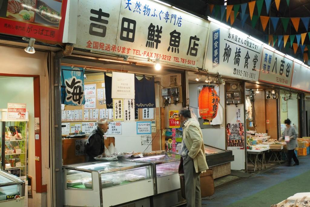 吉田鮮魚店の2階にある柳橋食堂