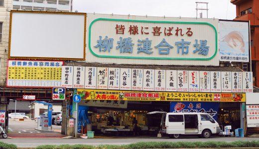 博多の台所「柳橋連合市場」の楽しみ方。絶対行くべき、おすすめのお店3選!