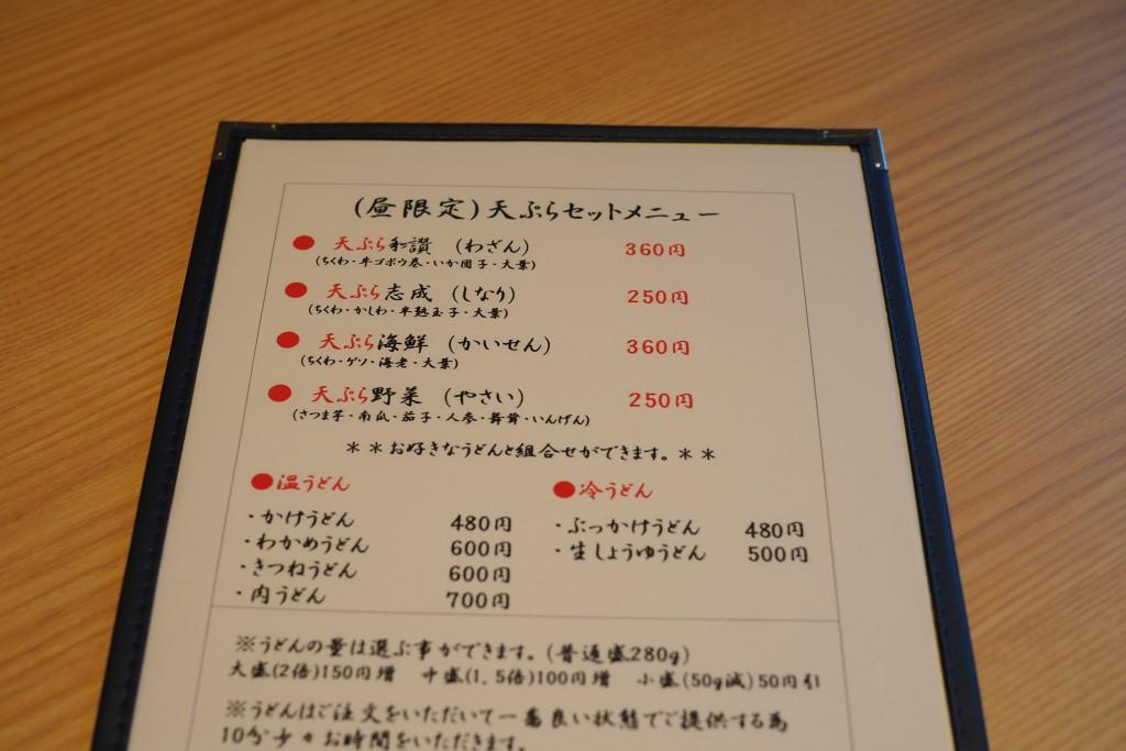 天ぷらセットがおすすめ