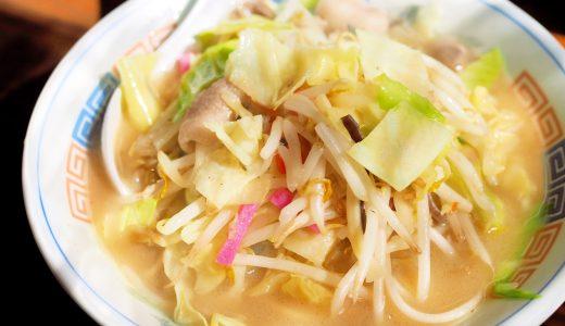 福岡の美味しいちゃんぽんと言えば「長崎亭」!沁みる美味しさ。