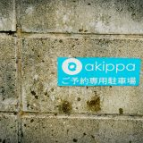 akippaの目印