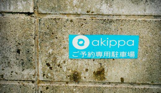 【超便利】ヤフオクドーム周辺で予約ができる駐車場!akkippaって何?
