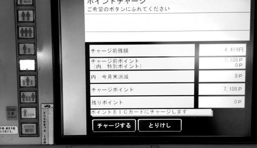知らなきゃ損!「SUGOCA」も「nimoca」も「はやかけん」も勝手にポイントが貯まってる!!