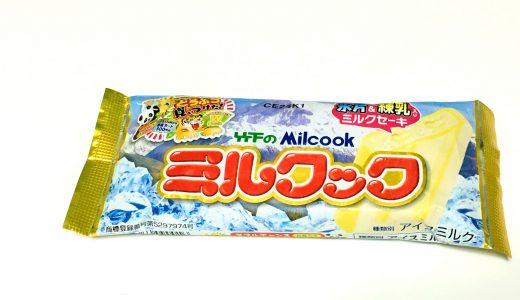 【九州限定】今や幻のアイス?「ミルクック」の販売店を探し求めて