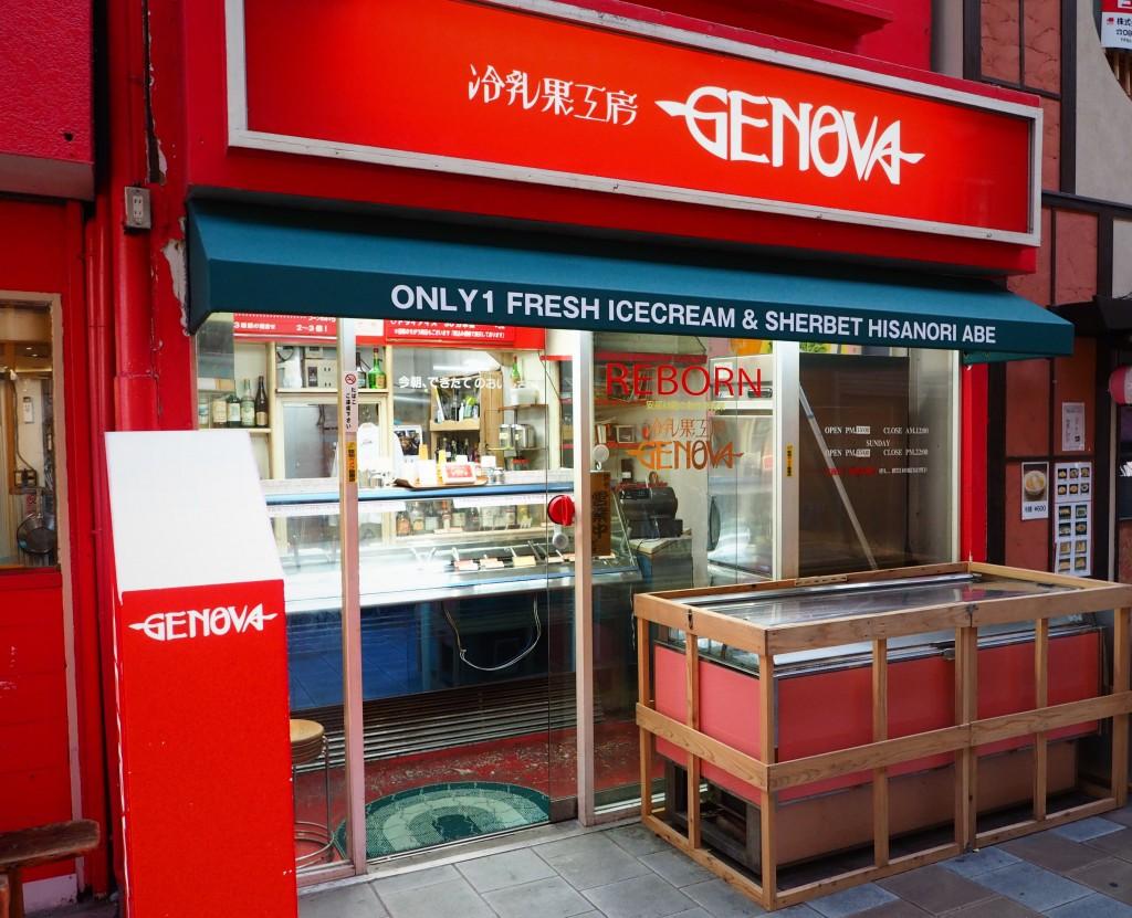 冷乳菓工房GENOVA