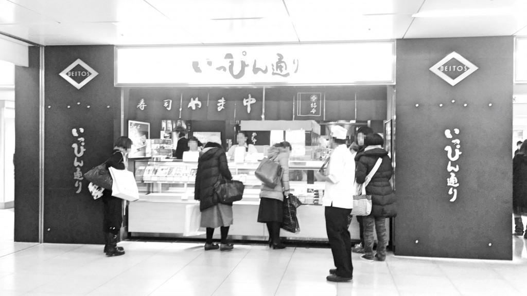 博多駅いっぴん通り