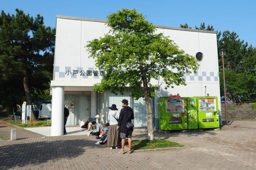 小戸公園管理事務所