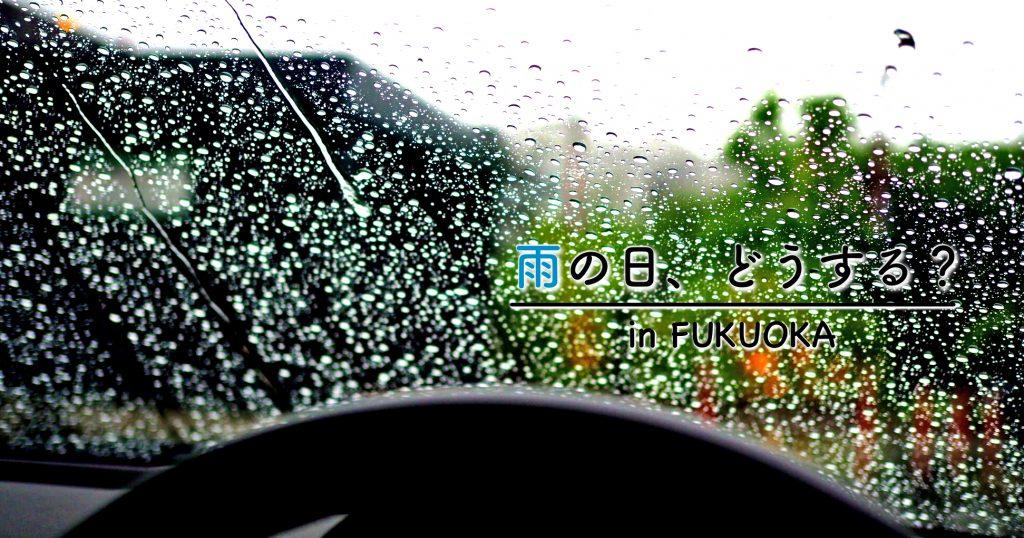 雨の日、どうする?