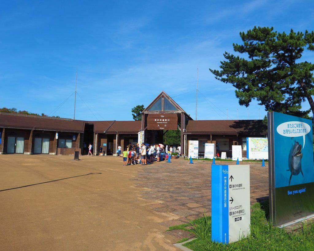 海の中道駅口