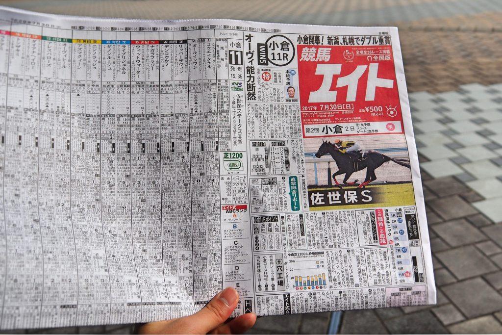 競馬新聞「エイト」