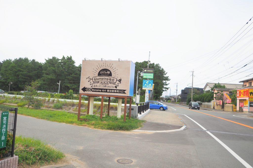 グランピング福岡の入口
