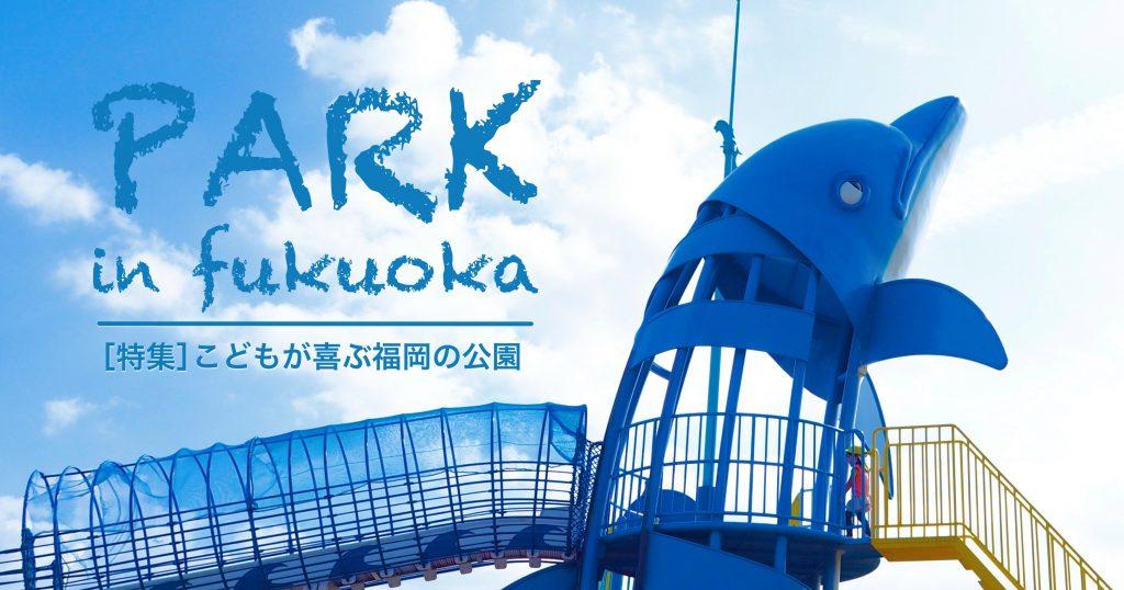福岡の公園
