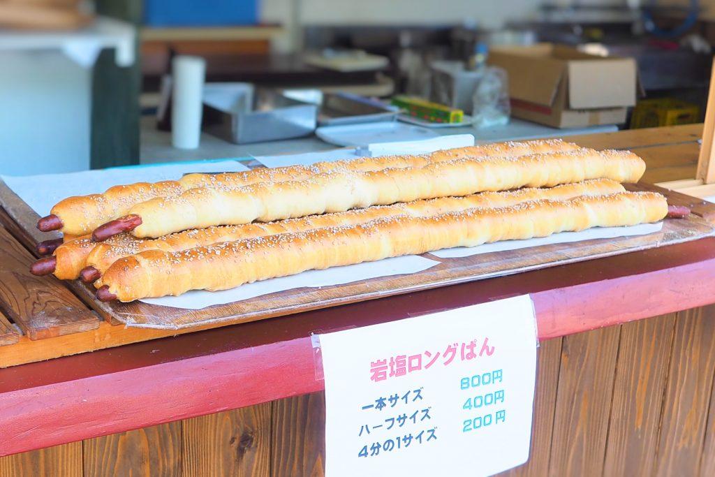 岩塩ロングパン