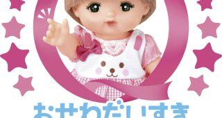 「メルちゃん」が北九州市子育て応援大使に就任!