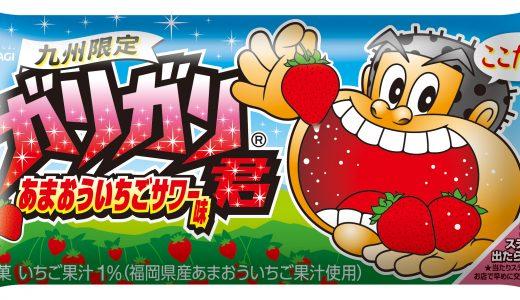 なんと! ガリガリ君に「あまおういちごサワー味」が登場! 九州限定