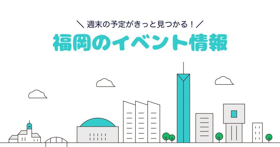 福岡のイベント情報