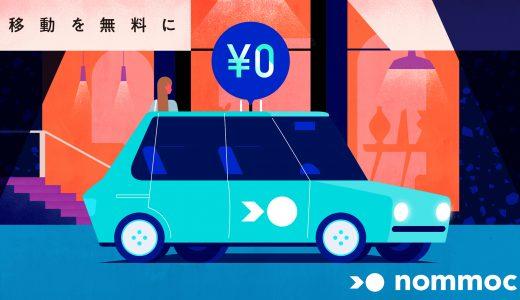 """まずは福岡から! """"無料タクシー""""を運行へ 新配車サービス「nommoc」"""