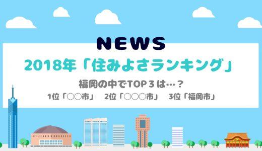2018年「住みよさランキング」 福岡の中でTOP3は…?