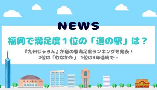 福岡の「道の駅」満足度1位は? 九州じゃらんがランキングを発表