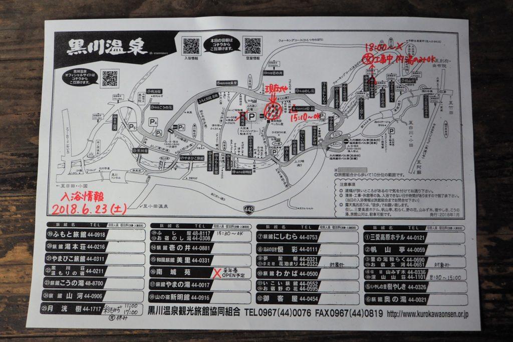 観光MAPと入浴情報