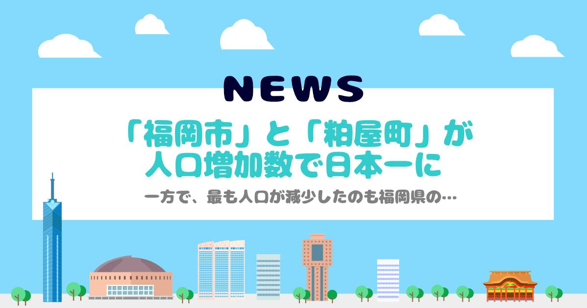 福岡市」と「粕屋町」が日本一! 人口増加数ランキング   福岡TOUCH