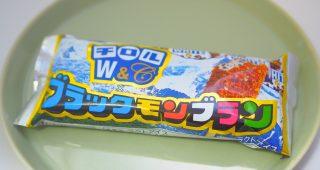 【新商品】ブラックモンブランがチロルチョコと夢のコラボ