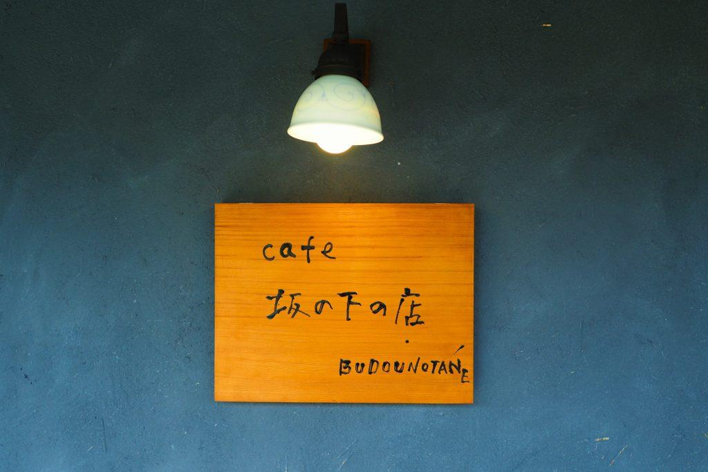 cafe 坂の下の店 BUDOUNOTANE
