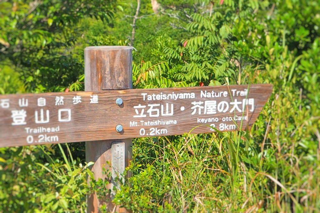 山頂まで、あと0.2km