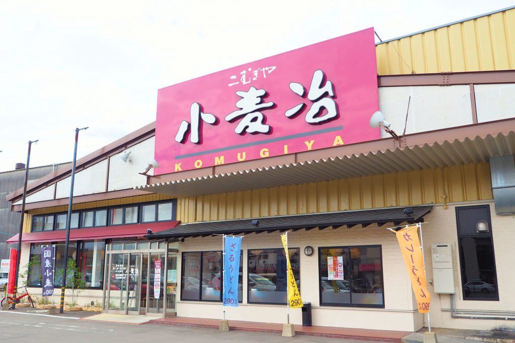小麦冶 箱崎本店