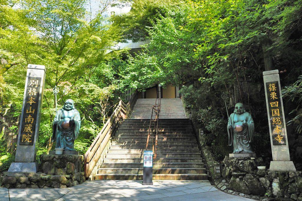篠栗四国総本寺 南蔵院