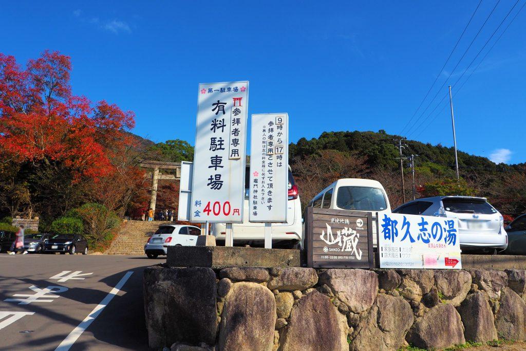 竈門神社の駐車場