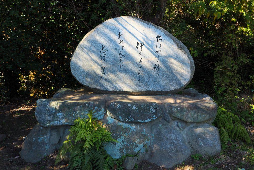 万葉歌碑(志賀島第1号歌碑)