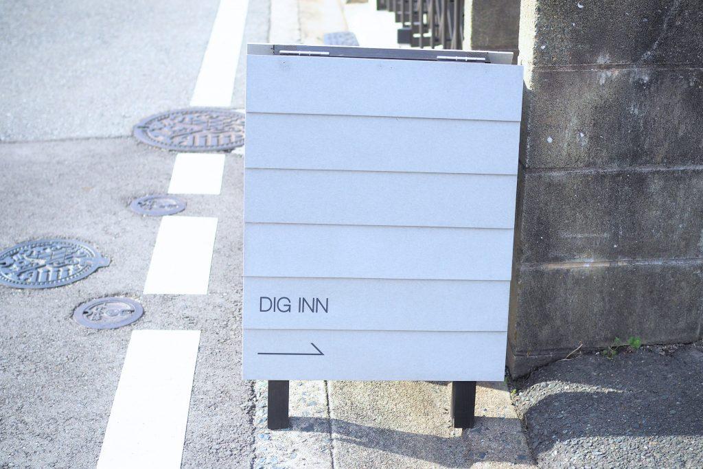 DIG INNの看板