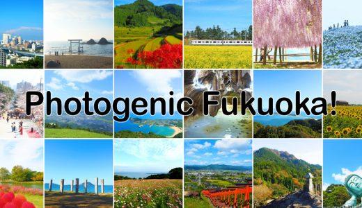 福岡の絶景