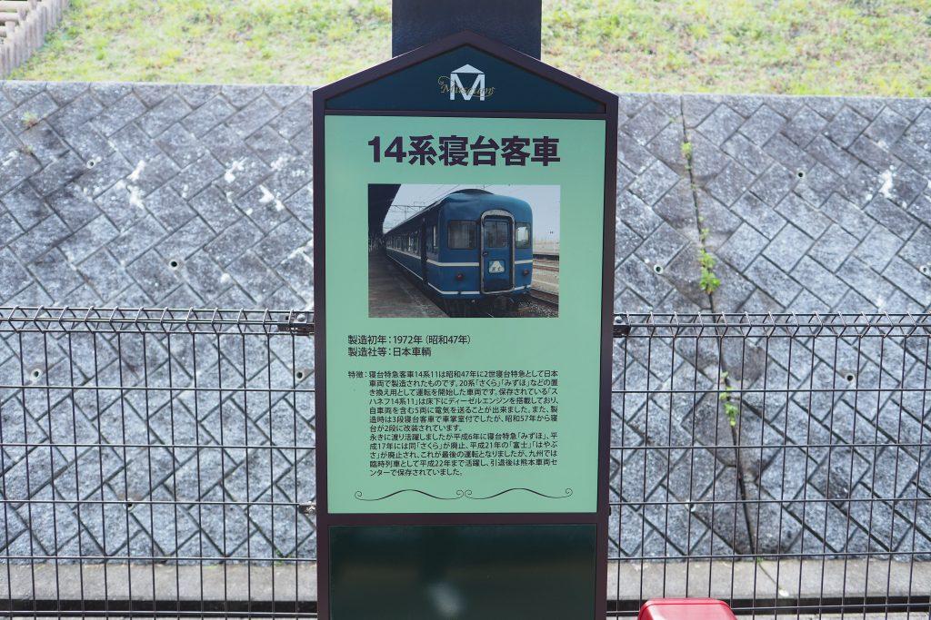 14系寝台客車の説明