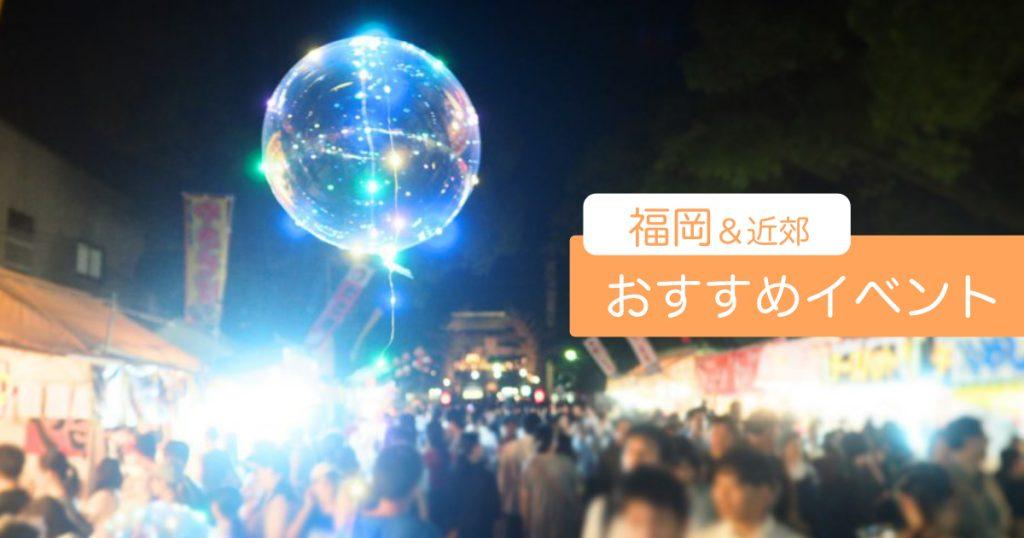 福岡のおすすめイベント