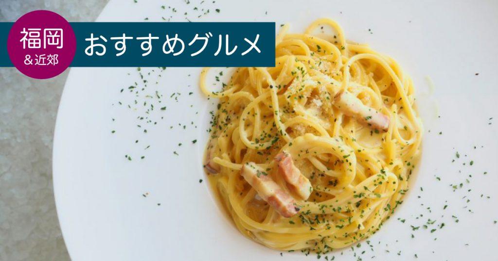 福岡のおすすめグルメ