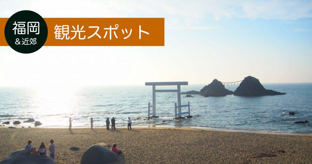 福岡近郊のおすすめ観光スポット