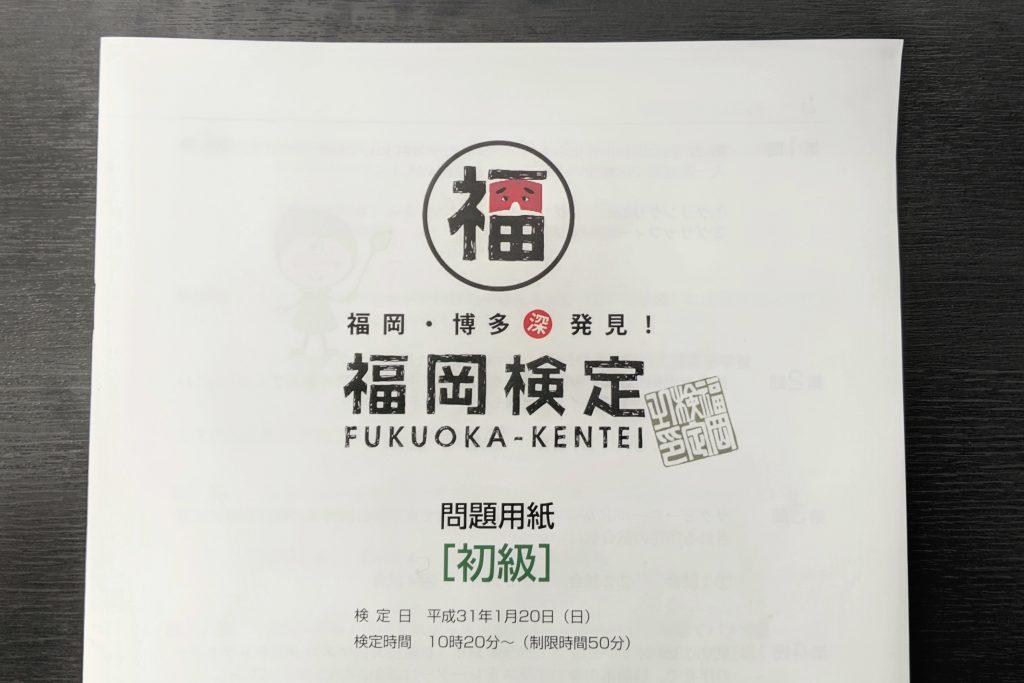 福岡検定問題用紙