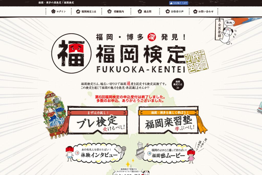 福岡検定公式サイト