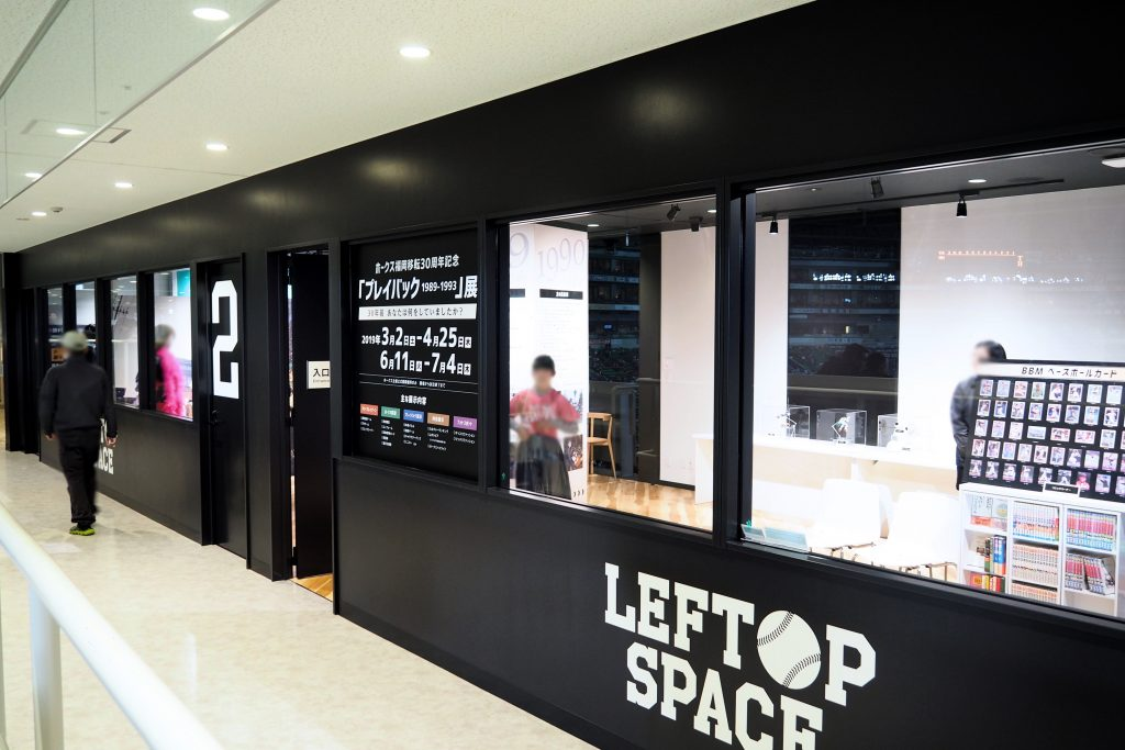 LEFTOP SPACE(レフトップスペース)